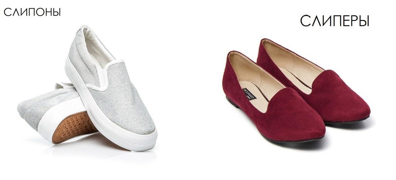 Модная обувь без каблука: гид по фасонам